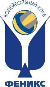 Волейбольный клуб Феникс
